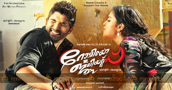 allu arjun malayalam mp3 songs free download
