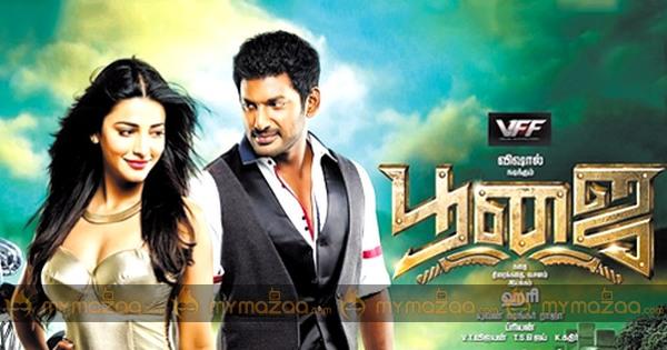 Download Tamil Mp3 Songs Poojai (2014)