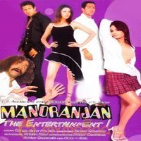 Manoranjan - The Entertainment