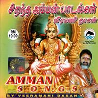 Amman Songs