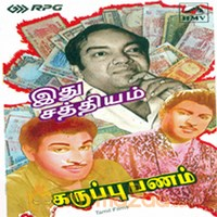 old tamil songs download free mp3