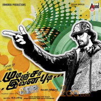 Mudinja Ivana Pudi lyrics