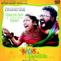 Thanga Meenkal lyrics