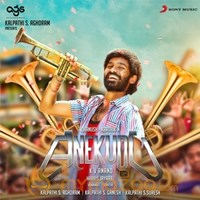 Anekudu lyrics