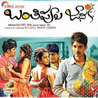 Banthi Poola Janaki lyrics