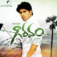 Gouravam lyrics