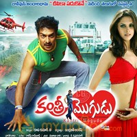 Mogudu movie chustunna song lyrics / Julayi movie bgms free