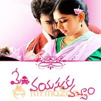 Manasuku Emainadho Mem Vayasuku Vacham Songs Listen To Mem Vayasuku Vacham Audio Songs Mem Vayasuku Vacham Mp3 Songs Online Telugu