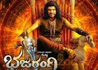 Bhajarangi Movie Review