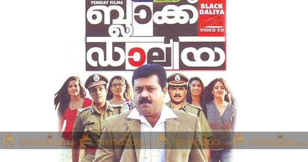 Black Malayalam Movie Mp3 Song Free Download