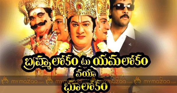yamalokam to brahmalokam via bhulokam mp3 songs
