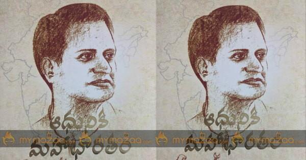 Pawan Kalyan Helps To Bring Back A Great Telugu Book Adhunika