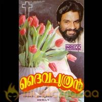 Deivaputhran devotional songs