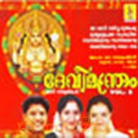 Pavizhamalli devotional songs