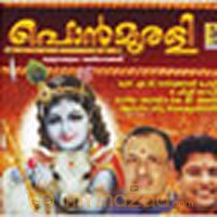 Ponmurali devotional songs