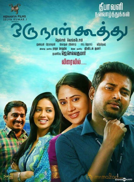 Oru Naal Koothu latest release date posters