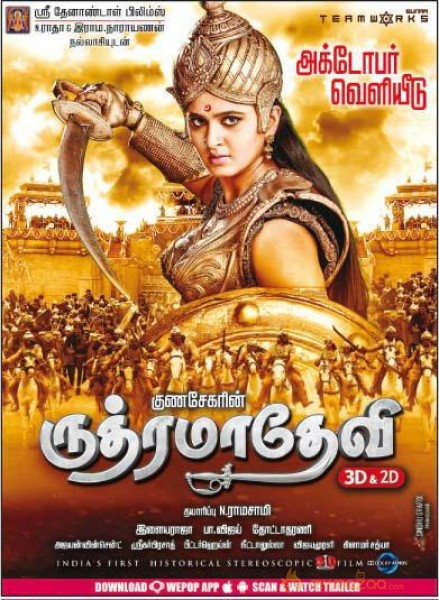 Rudramadevi New Tamil Release Date Posters