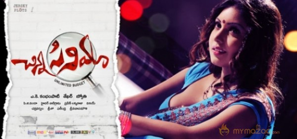 Chinna Cinema New Wallpapers