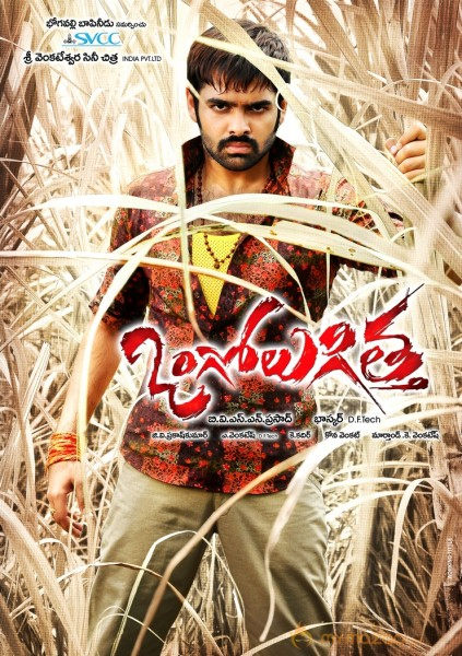 Ongole Githa Movie Wallpapers