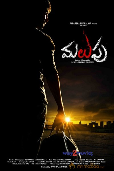 Malupu Movie Wallpapers