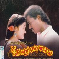 chaitrada premanjali mp3 song