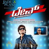 dev son of mudde gowda kannada movie mp3 songs