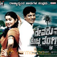 devaru kotta thangi kannada mp3 songs