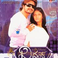 dhimaku kannada movie mp3 songs