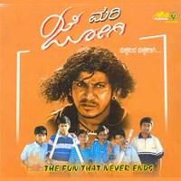 Beduvenu Varavannu - Jogi Songs | Listen to Jogi Audio songs | Jogi