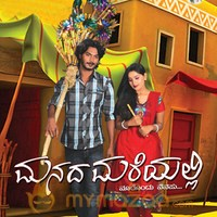 manada mareyalli kannada mp3 songs