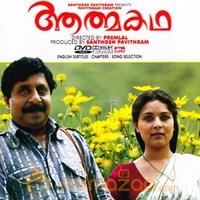 aathmakadha songs