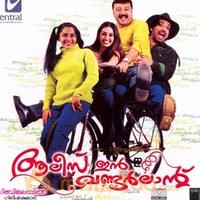 in ghost house inn malayalam movie mp3 songs
