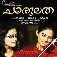 Charulatha lyrics