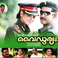 Vaidooryam lyrics
