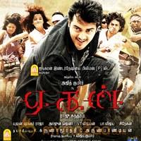 aegan ajith full movie tamil hd