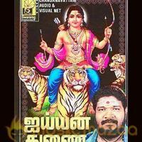 Ayyappan Thunai Songs | Listen to Ayyappan Thunai Audio
