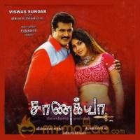 sanakya mp3 songs