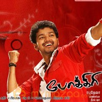 pokkiri tamil movie mp3 free download