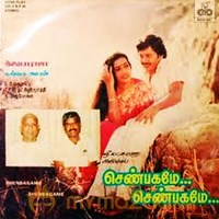Vaasalile Poosani Poo Songs by Senbagame