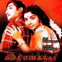 sumathi en sundari mp3 songs