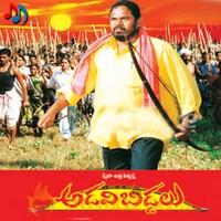 Indra Velli Kondallo - Adavi Biddalu Songs | Listen to Adavi
