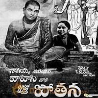 bhakta potana telugu mp3 songs