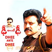 Dhee Ante Dhee