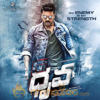 Dhruva lyrics