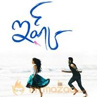 Chinnadana Neekosam - Ishq songs lyrics online   Download