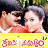 Kalisi Naduddam Songs Lyrics Online Download Kalisi Naduddam Songs Lyrics Kalisi Naduddam Movie Lyrics Review Free Kalisi Naduddam Film Lyrics