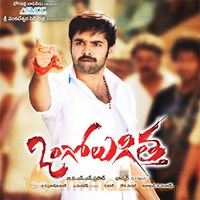 Ongole Gitta lyrics