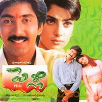 Jabilamma Neeku Antha - Pelli songs lyrics online | Download Pelli ...