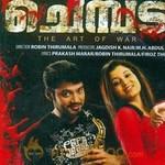 malayalam movie chembada mp3 songs