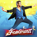 Shivalinga Lyrics lyrics